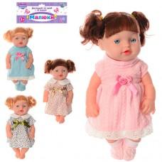 Кукла 210-X-315-J 30 см