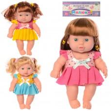 Кукла 235-P-1, 19 см