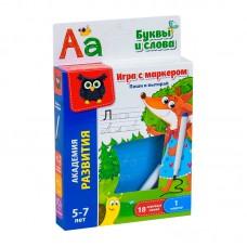"""Игра с маркером """"Пиши и вытирай. Буквы"""" Vladi Toys VT5010-03"""