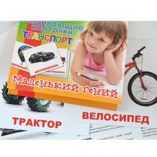 Набор детских карточек Транспорт, 15 шт в наборе